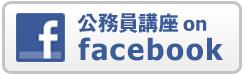 TAC徳島校公務員講座facebookページ
